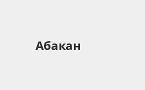 Справочная информация: Банкоматы Промсвязьбанка в Абакане — часы работы и адреса терминалов на карте