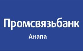 Справочная информация: Банкоматы Промсвязьбанка в Анапе — часы работы и адреса терминалов на карте