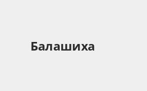 Справочная информация: Банкоматы Промсвязьбанка в Балашихе — часы работы и адреса терминалов на карте