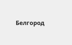 Справочная информация: Банкоматы Промсвязьбанка в Белгороде — часы работы и адреса терминалов на карте