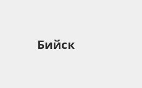 Справочная информация: Банкоматы Промсвязьбанка в Бийске — часы работы и адреса терминалов на карте