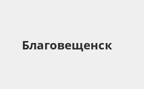 Справочная информация: Банкоматы Промсвязьбанка в Благовещенске — часы работы и адреса терминалов на карте