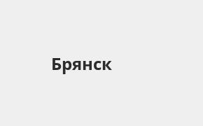Справочная информация: Промсвязьбанк в Брянске — адреса отделений и банкоматов, телефоны и режим работы офисов