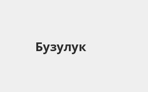 Справочная информация: Банкоматы Промсвязьбанка в Бузулуке — часы работы и адреса терминалов на карте