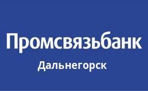 Справочная информация: Банкоматы Промсвязьбанка в Дальнегорске — часы работы и адреса терминалов на карте