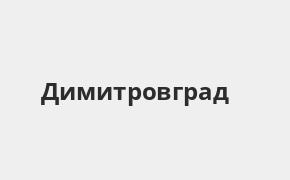 Справочная информация: Отделение Промсвязьбанка по адресу Ульяновская область, Димитровград, Западная улица, 13 — телефоны и режим работы