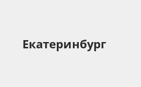 Справочная информация: Банкоматы Промсвязьбанка в Екатеринбурге — часы работы и адреса терминалов на карте