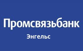 Справочная информация: Банкоматы Промсвязьбанка в Энгельсе — часы работы и адреса терминалов на карте