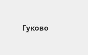 Справочная информация: Промсвязьбанк в Гуково — адреса отделений и банкоматов, телефоны и режим работы офисов