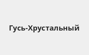 Справочная информация: Промсвязьбанк в городe Гусь-Хрустальный — адреса отделений и банкоматов, телефоны и режим работы офисов