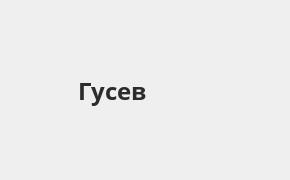 Справочная информация: Банкоматы Промсвязьбанка в Гусеве — часы работы и адреса терминалов на карте