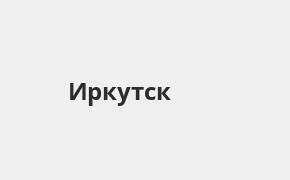 Справочная информация: Отделение Промсвязьбанка по адресу Иркутская область, Иркутск, улица Халтурина, 7 — телефоны и режим работы