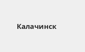 Справочная информация: Банкоматы Промсвязьбанка в Калачинске — часы работы и адреса терминалов на карте