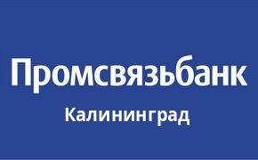 Справочная информация: Отделение Промсвязьбанка по адресу Калининградская область, Калининград, Барнаульская улица, 4 — телефоны и режим работы