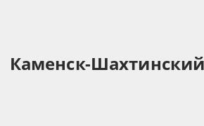 Справочная информация: Банкоматы Промсвязьбанка в Каменск-Шахтинском — часы работы и адреса терминалов на карте