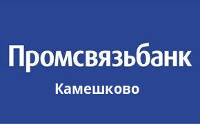 Справочная информация: Банкоматы Промсвязьбанка в Камешково — часы работы и адреса терминалов на карте