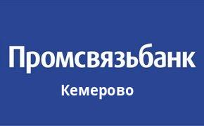 Справочная информация: Банкоматы Промсвязьбанка в Кемерово — часы работы и адреса терминалов на карте