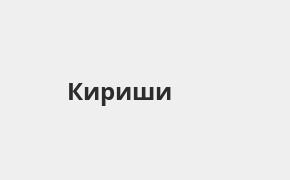 Справочная информация: Промсвязьбанк в Киришах — адреса отделений и банкоматов, телефоны и режим работы офисов