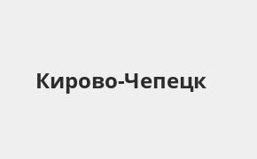 Справочная информация: Банкоматы Промсвязьбанка в Кирово-Чепецке — часы работы и адреса терминалов на карте