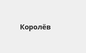 Справочная информация: Банкоматы Промсвязьбанка в Королеве — часы работы и адреса терминалов на карте