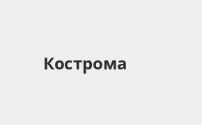 Справочная информация: Банкоматы Промсвязьбанка в Костроме — часы работы и адреса терминалов на карте
