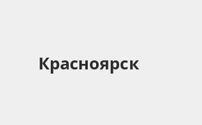 Справочная информация: Промсвязьбанк в Красноярске — адреса отделений и банкоматов, телефоны и режим работы офисов