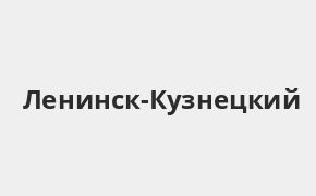 Справочная информация: Промсвязьбанк в Ленинск-Кузнецком — адреса отделений и банкоматов, телефоны и режим работы офисов