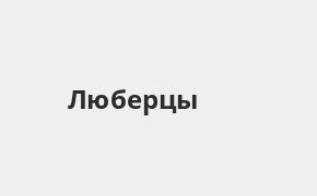 Справочная информация: Банкоматы Промсвязьбанка в Люберцах — часы работы и адреса терминалов на карте