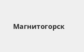 Справочная информация: Банкоматы Промсвязьбанка в Магнитогорске — часы работы и адреса терминалов на карте