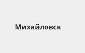 Справочная информация: Промсвязьбанк в Михайловске — адреса отделений и банкоматов, телефоны и режим работы офисов
