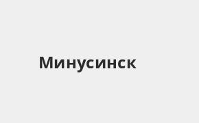 Справочная информация: Банкоматы Промсвязьбанка в Минусинске — часы работы и адреса терминалов на карте
