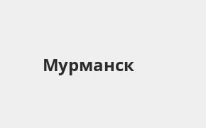 Справочная информация: Отделение Промсвязьбанка по адресу Мурманская область, Мурманск, улица Полярные Зори, 1 — телефоны и режим работы