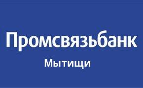 Справочная информация: Банкоматы Промсвязьбанка в Мытищах — часы работы и адреса терминалов на карте