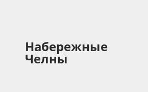 Справочная информация: Промсвязьбанк в Набережных Челнах — адреса отделений и банкоматов, телефоны и режим работы офисов