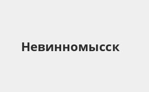 Справочная информация: Банкоматы Промсвязьбанка в Невинномысске — часы работы и адреса терминалов на карте