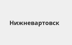 Справочная информация: Банкоматы Промсвязьбанка в Нижневартовске — часы работы и адреса терминалов на карте