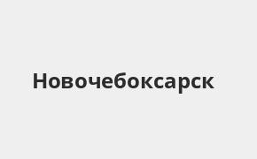 Справочная информация: Банкоматы Промсвязьбанка в Новочебоксарске — часы работы и адреса терминалов на карте