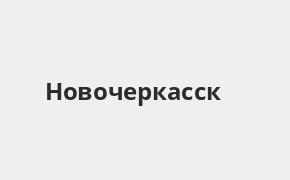 Справочная информация: Отделение Промсвязьбанка по адресу Ростовская область, Новочеркасск, Московская улица, 56 — телефоны и режим работы