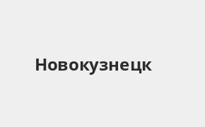 Справочная информация: Банкоматы Промсвязьбанка в Новокузнецке — часы работы и адреса терминалов на карте