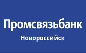 Справочная информация: Банкоматы Промсвязьбанка в Новороссийске — часы работы и адреса терминалов на карте