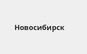 Справочная информация: Отделение Промсвязьбанка по адресу Новосибирская область, Новосибирск, улица Блюхера, 19 — телефоны и режим работы