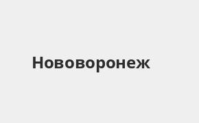 Справочная информация: Банкоматы Промсвязьбанка в Нововоронеже — часы работы и адреса терминалов на карте