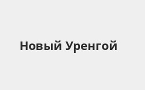 Справочная информация: Промсвязьбанк в Новом Уренгое — адреса отделений и банкоматов, телефоны и режим работы офисов