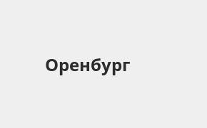 Справочная информация: Промсвязьбанк в Оренбурге — адреса отделений и банкоматов, телефоны и режим работы офисов