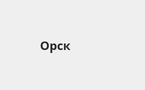Справочная информация: Банкоматы Промсвязьбанка в Орске — часы работы и адреса терминалов на карте