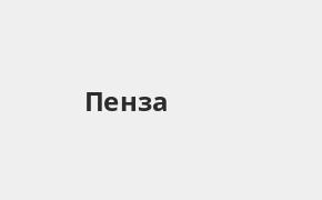 Справочная информация: Банкоматы Промсвязьбанка в Пензе — часы работы и адреса терминалов на карте