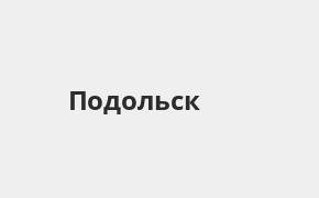 Справочная информация: Банкоматы Промсвязьбанка в Подольске — часы работы и адреса терминалов на карте