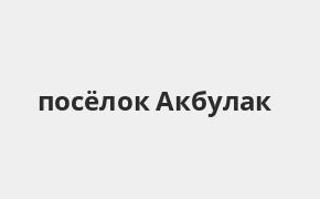Справочная информация: Банкоматы Промсвязьбанка в посёлке Акбулак — часы работы и адреса терминалов на карте