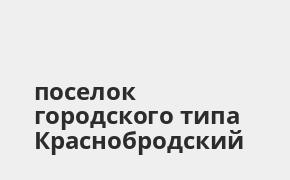 Справочная информация: Банкоматы Промсвязьбанка в поселке городского типа Краснобродский — часы работы и адреса терминалов на карте