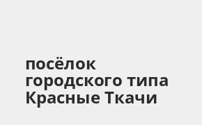 Справочная информация: Банкоматы Промсвязьбанка в посёлке городского типа Красные Ткачи — часы работы и адреса терминалов на карте